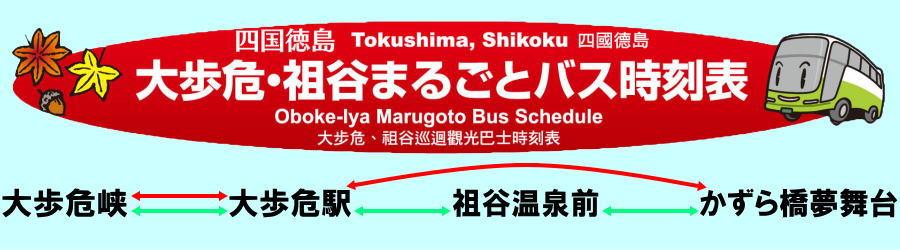 まるごとバス